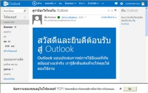 Hotmail-to-Outlook