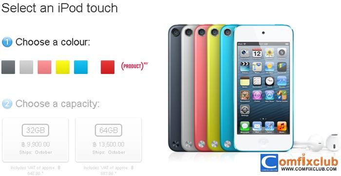 สั่งจอง iPod Touch 5 ใหม่ได้แล้วที Apple Store ไทย