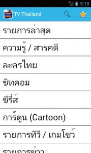 TV Thailand Android
