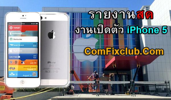 รายงานสดงานเปิดตัว iPhone 5