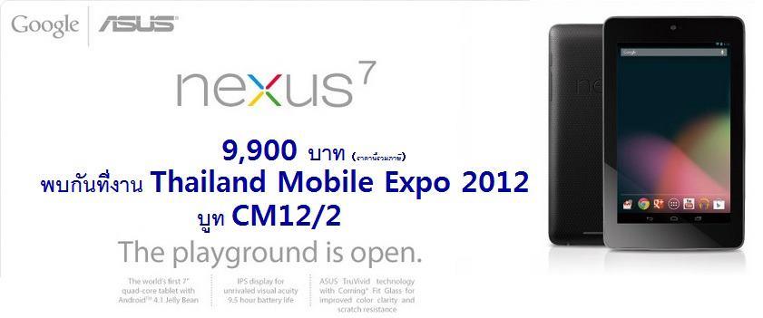 Nexus 7 ราคา 9900 บาท
