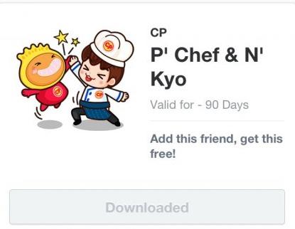 สติ๊กเกอร์ line ฟรี P' Chef กับ N' Kyo จาก CP