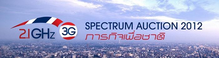 ดูถ่ายทอดสดประมูล 3G วันที่ 16 ตุลาคม 2555