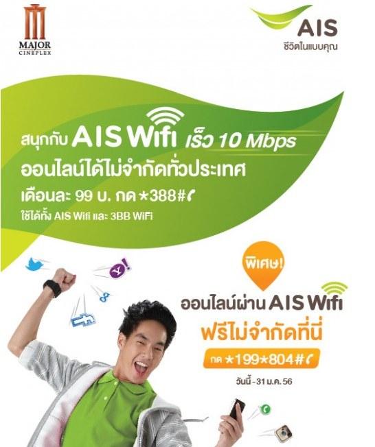 ลูกค้า AIS ใช้ Wifi Free ที่ Major Cineplex