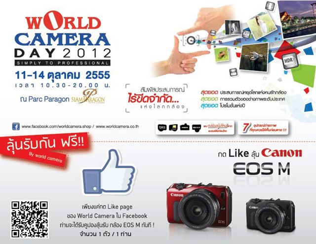 World camera day 2012 Simply to Professional