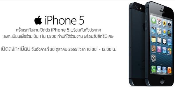 iPhone 5 Dtac
