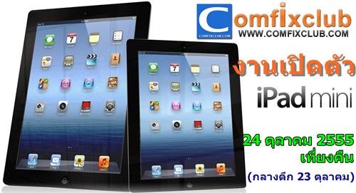 รายงานสดเกี่ยวกับการเปิดตัว Apple iPad Mini