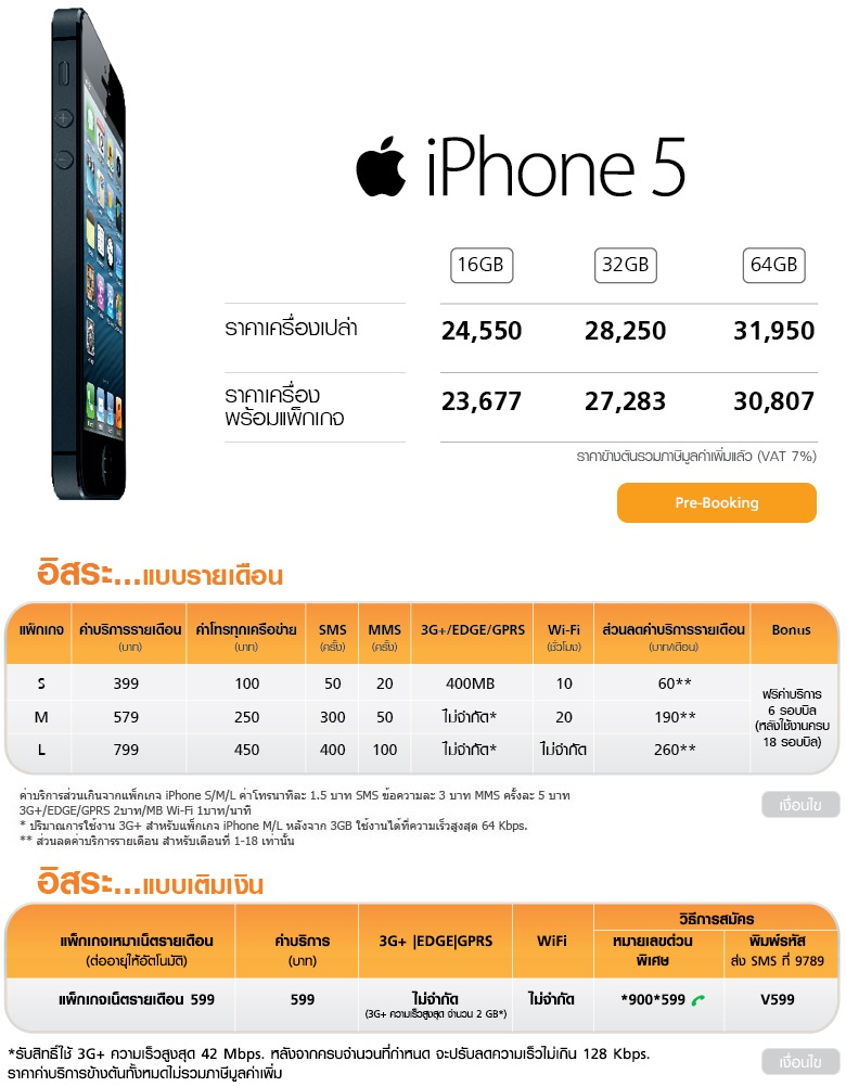 iphone 5 truemove h