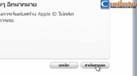 สมัคร Apple id ฟรีโดยไม่ต้องใช้บัตรเครดิต