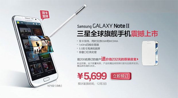 Samsung Galaxy Note II สองซิม (Dual SIM)
