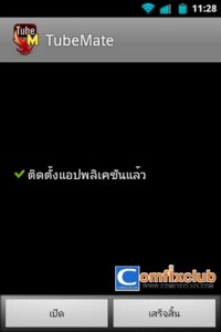 การติดตั้งแอพด้วยไฟล์ apk บนมือถือแอนดรอยด์