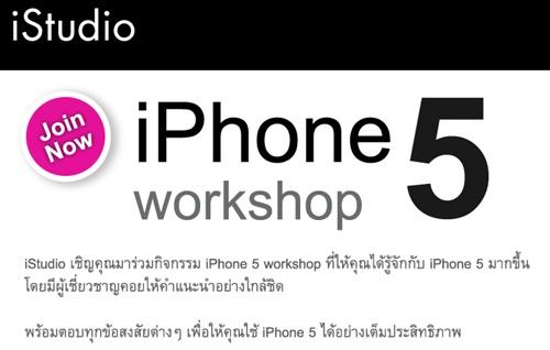 iPhone 5 workshop