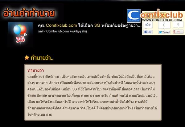 ลอยกระทงออนไลน์ 2555 กับ Mthai