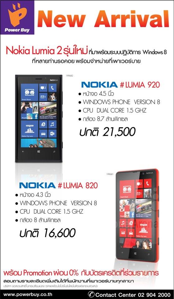 ผ่อน 0% Nokia Lumia 920 และ Nokia Lumia 820 ที่ Power Buy ขาย  ตั้งแต่วันที่ 23 พฤศจิกายน 2555