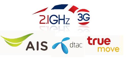 กสทช.ออกใบอุนญาต 3G ให้ AIS, DTAC, TRUE แล้ว