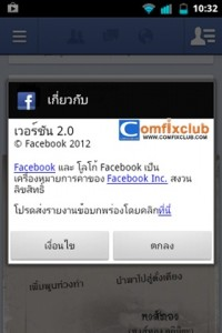 Facebook Android อัพเดทเป็น Native App แล้วเร็วขึ้นกว่าเดิม