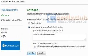 วิธี Forward เมลจาก Hotmail ไปอีเมลอื่น