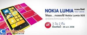 Nokia Lumia 920 Test Drive