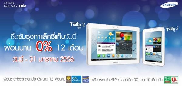 ผ่อน Samsung Galaxy Tab 10.1 และ Tab 7.0 ผ่อน 0% กับ กรุงศรีฯ เฟิร์สช้อย อิออน เคแบงก์สมาร์ทเพย์