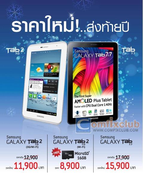 Samsung Galaxy Tab 2 Tab 7.7 ลดราคาส่งท้ายปีที่ Power Buy, iT City, Tesco Lotus และอื่นๆ