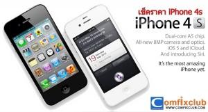 ราคา iphone 4s ราคาปัจจุบันล่าสุดวันนี้