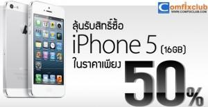 ลุ้นรับสิทธิ์ซื้อ iPhone 5 ในราคาเพียง 12,275 บาท (ลด 50%)