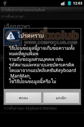 keyboard thai android คีย์บอร์ดภาษาไทยสำหรับ Android
