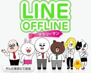 LINE OFFLINE อนิเมชั่น ยอดมนุษย์เงินเดือน ฉายในญี่ปุ่น