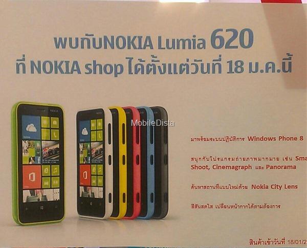 Nokia Lumia 620 วางขายในไทย 18 มกราคม 2556 นี้