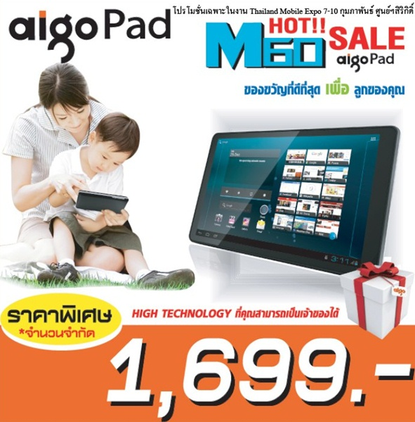 Aigo Pad M60