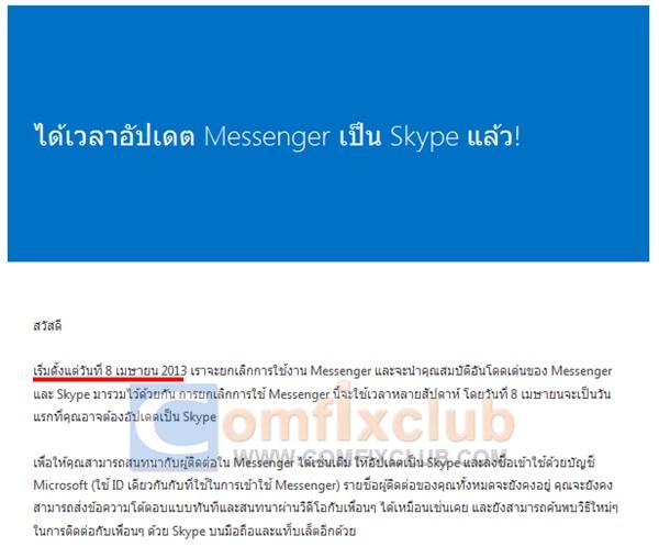 MSN-to-Skype