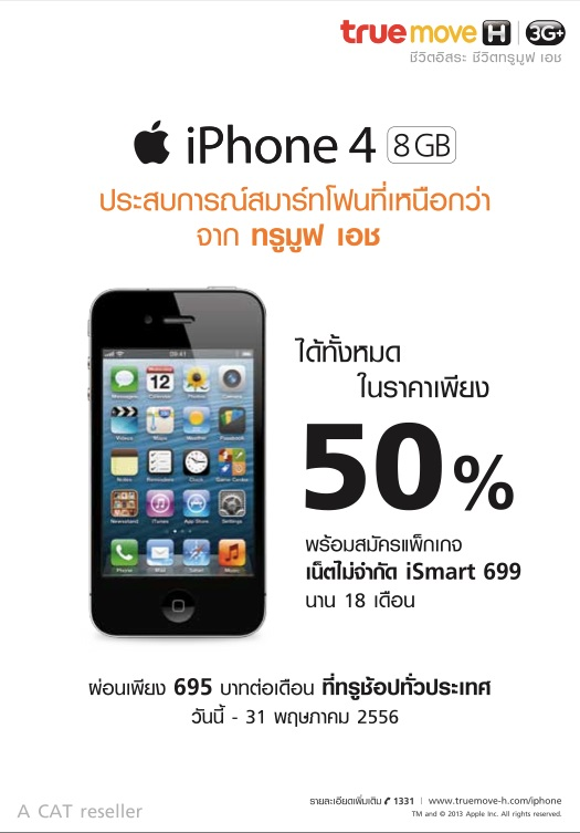 iPhone 4 8GB Truemove