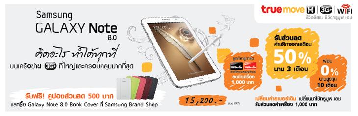 Samsung Galaxy Note 8 ผ่อน 0% 10 เดือน ส่วนลดรายเดือน 50% 3 เดือนจาก TrueMove H