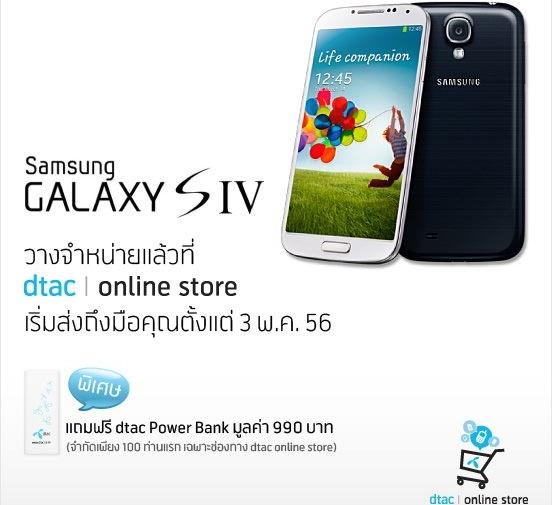 Samsung Galaxy S4 DTAC