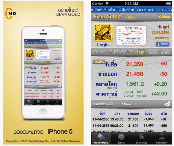 เช็คราคาทอง เช็คราคาทองคํารูปพรรณวันนี้ ย้อนหลัง ด้วย iPhone iPad Android