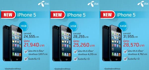 iPhone 5 DTAC ลดราคา 3,000 บาทพร้อมผ่อน 0% 6 เดือน เป็นสินค้ามีตำหนิเกรด B