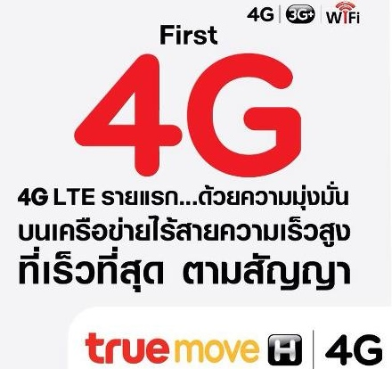 Truemove H 4G ในไทย