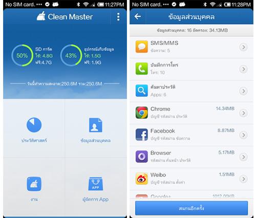 ลบไฟล์ขยะ Android ด้วยแอพ Clean Master