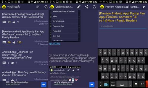 Pantip-Fan-App