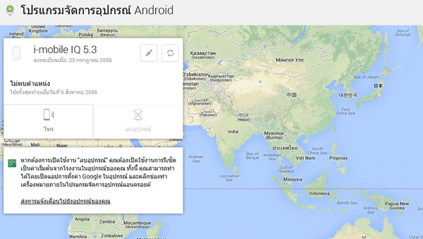 how-to-android-device-manager
