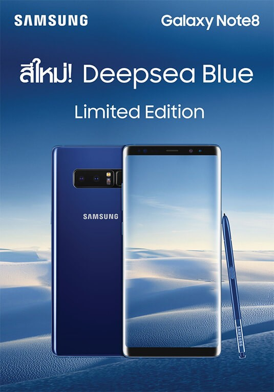 Galaxy Note 8 Deepsea Blue